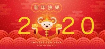 Feliz Año Nuevo, 2020, saludos chinos del Año Nuevo, año de la rata, fortuna Traduzca: Feliz Año Nuevo, ricos, rata, oro stock de ilustración