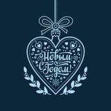 Feliz Año Nuevo - texto ruso para las tarjetas de felicitación Imagenes de archivo