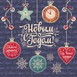 Feliz Año Nuevo - texto ruso para las tarjetas de felicitación Imagen de archivo libre de regalías