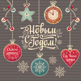 Feliz Año Nuevo - texto ruso para las tarjetas de felicitación Imágenes de archivo libres de regalías