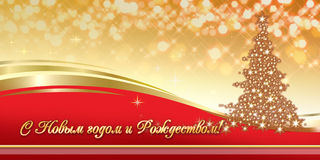 ¡Feliz Año Nuevo y Feliz Navidad! Imágenes de archivo libres de regalías