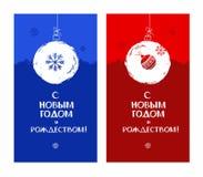 Feliz Año Nuevo y Feliz Navidad, copo de nieve, azul, rojo Lengua rusa de la postal Foto de archivo