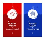 Feliz Año Nuevo y Feliz Navidad, estrella, casa, azul, rojo Lengua rusa de la postal Fotografía de archivo