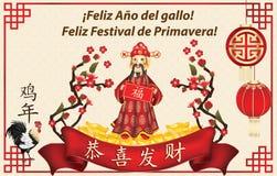¡Feliz ano del Gallo! Saludos de Feliz Festival de Primavera Spanish Foto de archivo libre de regalías