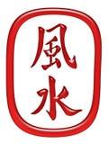 Feng shui Stock Photos