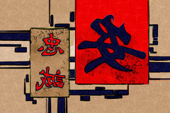 Feng shui art china style Stock Images