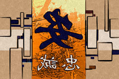 Feng shui art china style. A very nice Feng shui art china style Royalty Free Stock Photo