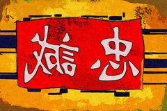 Feng shui art china style. A very nice Feng shui art china style Royalty Free Stock Photography