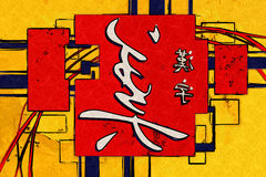 Feng shui art china style. A very nice Feng shui art china style Royalty Free Stock Images