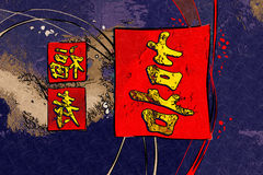 Feng shui art china style. A very nice Feng shui art china style Stock Image