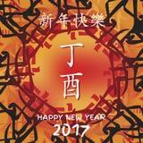 Feng shui calendar of Fire Rooster 2017 year. Feng shui 2017 calendar of Fire Rooster 2017 year. Chinese and english language translation calendar Stock Photo