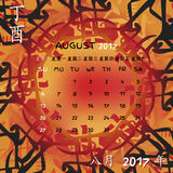 Feng shui calendar of Fire Rooster 2017 year. 2017 year calendar. Calendar with chinese and english language translation. Calendar with feng shui singhs of Fire Royalty Free Stock Photo