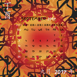 Feng shui calendar of Fire Rooster 2017 year. Stock Photography
