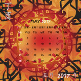 Feng shui calendar of Fire Rooster 2017 year. 2017 year calendar. Calendar with chinese and english language translation. Calendar with feng shui singhs of Fire Royalty Free Stock Images
