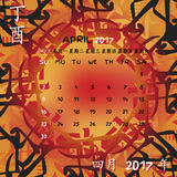 Feng shui calendar of Fire Rooster 2017 year. 2017 year calendar. Calendar with chinese and english language translation. Calendar with feng shui singhs of Fire Stock Image
