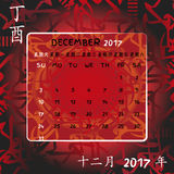 Feng shui calendar of Fire Rooster 2017 year. Stock Images