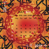 Feng shui calendar of Fire Rooster 2017 year. 2017 year calendar. Calendar with chinese and english language translation. Calendar with feng shui singhs of Fire Stock Photo