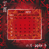 Feng shui calendar of Fire Rooster 2017 year. 2017 year calendar. Calendar with chinese and english language translation. Calendar with feng shui singhs of Fire Royalty Free Stock Photography