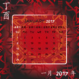Feng shui calendar of Fire Rooster 2017 year. 2017 year calendar. Calendar with chinese and english language translation. Calendar with feng shui singhs of Fire Stock Images