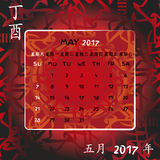 Feng shui calendar of Fire Rooster 2017 year. 2017 year calendar. Calendar with chinese and english language translation. Calendar with feng shui singhs of Fire Royalty Free Stock Image