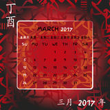 Feng shui calendar of Fire Rooster 2017 year. 2017 year calendar. Calendar with chinese and english language translation. Calendar with feng shui singhs of Fire Stock Photography