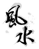 Feng Shui character Chinese calligraphy Royalty Free Stock Images