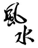 Feng Shui-Charakter Chinesekalligraphie Lizenzfreies Stockbild