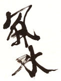 Feng Shui Chinese style calligraphy Stock Photography