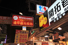Fengjia Night Market.Taiwan Royalty Free Stock Images