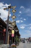 Fenglinge restaurant Stock Image