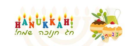 Feriado judaico do Hanukkah, anéis de espuma do sufganiyot, rotulando ilustração stock