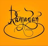 Feriado religioso islâmico geral da ramadã Imagens de Stock
