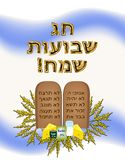 Feriado Shavuot do cartão Marca a obrigação contratual de Moses Bible Torah Produtos láteos, orelhas do trigo Bandeira israelita  ilustração do vetor