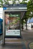 Fermata dell'autobus di Tenjin-Minami Fotografia Stock