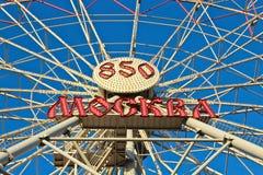 Ferris Wheel Moscow Immagini Stock