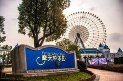 Ferris Wheel at noon. Ferris Wheel Suzhou China 2014 Noo Golden Blue Castle Stock Photos