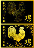 Fervent gold rooster on black background Stock Images