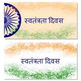 Festa dell'indipendenza dell'India 15 colori di August The della bandiera sono verdi, bianco, zafferano Ruota blu con 24 raggi Immagine Stock Libera da Diritti