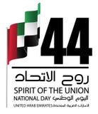 Festa nazionale degli Emirati Arabi Uniti, spirito dell'unione - illustrazione Fotografia Stock Libera da Diritti