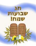 Festa Shavuot della cartolina Riduce in pani la convenzione di Moses Bible Torah Prodotti lattier-caseario, orecchie del grano Ba Immagini Stock Libere da Diritti