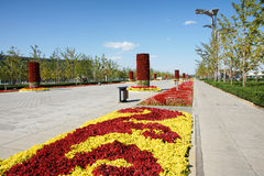 Festival Beijing. To celebrate the 60th anniversary of founding of the PRC,many parterres are built in Beijing Olympic Park Royalty Free Stock Image