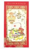 Festival chinois de nouvelle année d'enveloppe rouge sur le fond blanc Images libres de droits
