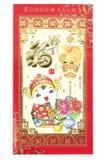 Festival chinois de nouvelle année d'enveloppe rouge sur le fond blanc Photos stock
