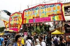 Festival de Cheung Chau DA Jiu Foto de archivo