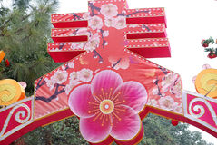 Festival de lanterne chinois de la nouvelle année 2014 Photos libres de droits