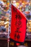 Festival de primavera chino, el festival de linterna, aduanas populares de Taiwán, bendiciendo ceremonia y desfile, la bandera de Fotografía de archivo