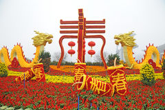 festival de source de 2012 Chinois à guangzhou Photographie stock