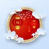 Festival des Chinesischen Neujahrsfests, Vektordesign Stockfoto