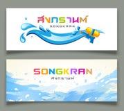 Festival di Songkran delle insegne dell'insieme di progettazione della Tailandia illustrazione di stock