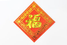 Festival di sorgente cinese di nuovo anno Fotografia Stock Libera da Diritti